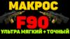 F90 макрос  для игры WARFACE