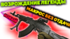 AK 103 МАКРОС В WARFACE